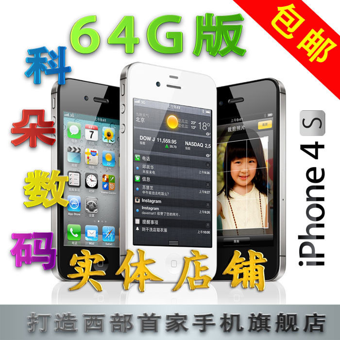 Мобильный телефон Apple  Iphone 4S 64G