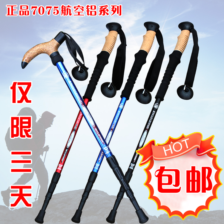 包邮 7,075 ultralight trekking poles trekking poles fight with parallel Shanks with t-handle Rod carbon Rod elderly health Walking canes