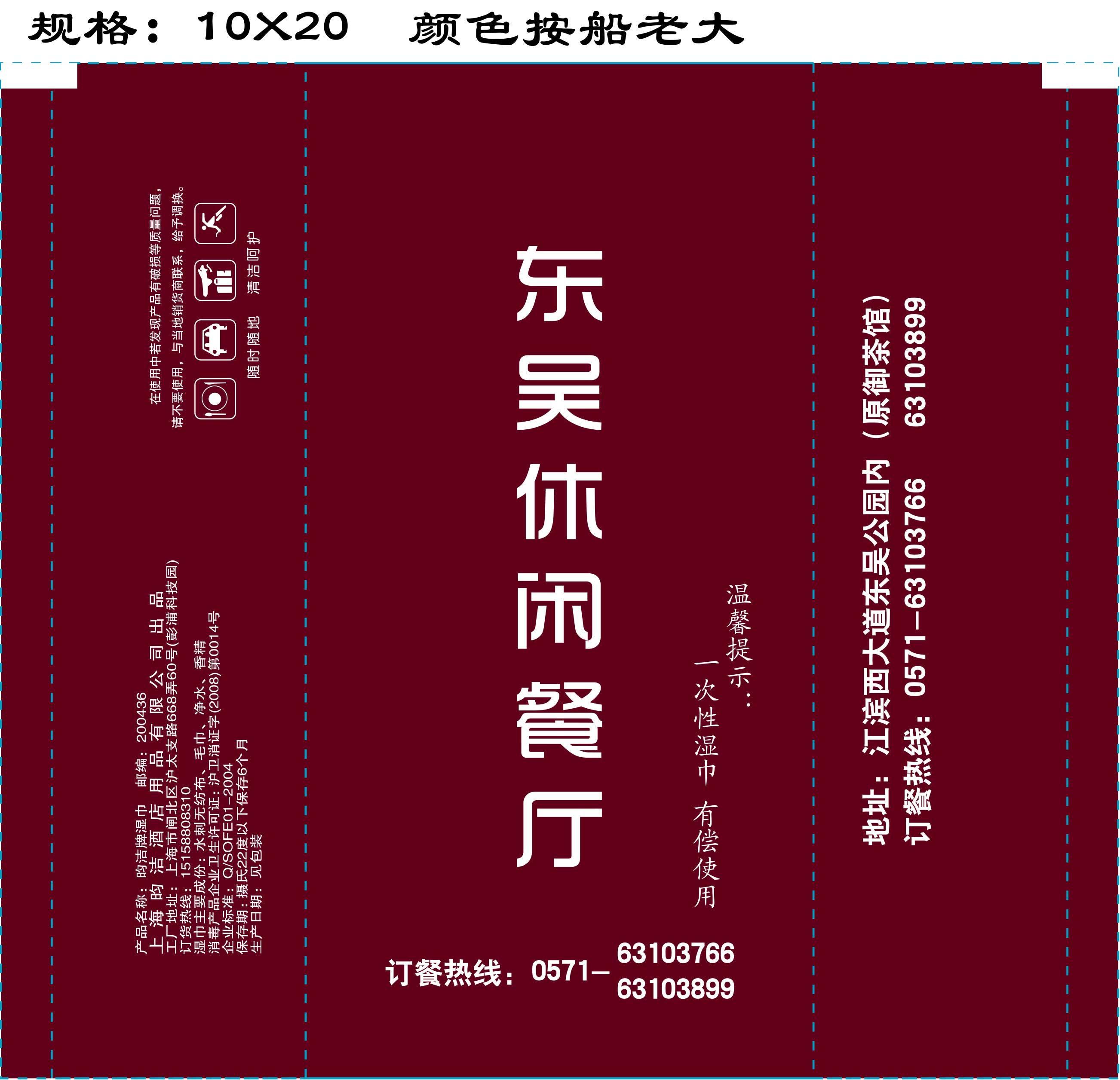 Полотенце для гостиницы Yun Jie