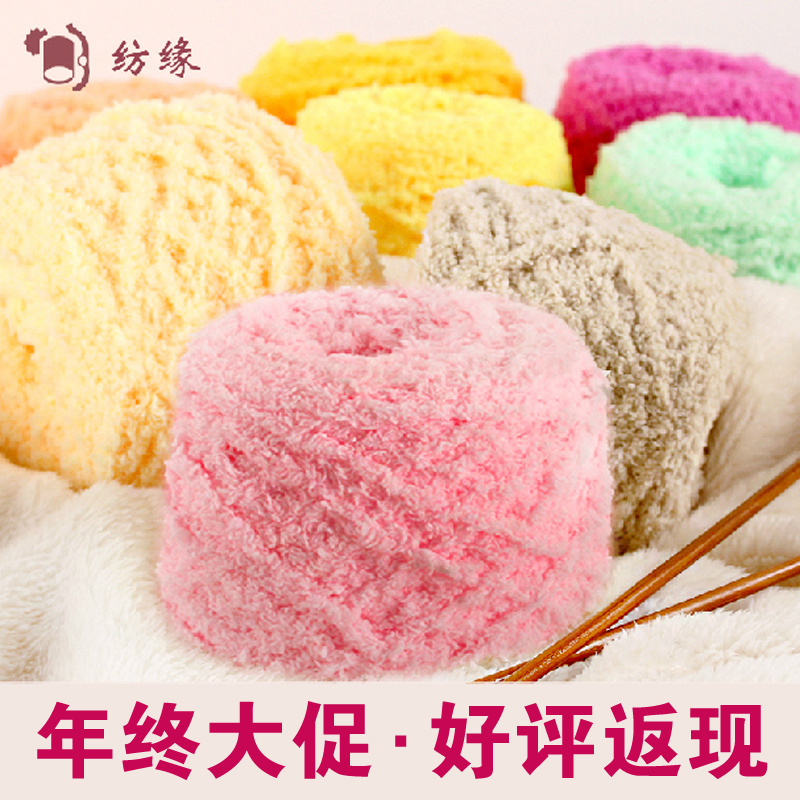 特价 珊瑚绒毛线 宝宝绒线小三股毛巾线围巾手编粗毛线 绒绒线