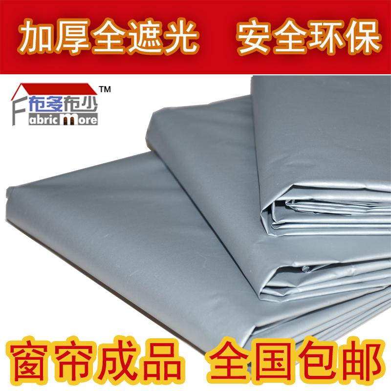 布多布少加厚全遮光窗帘成品双面银遮光布遮阳隔热窗帘卧室可水洗