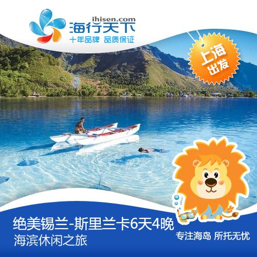 海行天下 上海出发斯里兰卡旅游度假4晚6天跟团游海滨休闲5星酒店