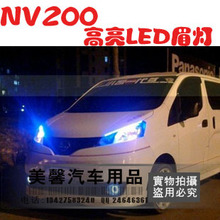 Nissan NV200 highlight LED light brow light Side lamp LED eyes light The angel eye lamp article