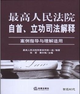 Подлинный Верховный народный суд сдался, заслуженный судебного толкования в случае понимания и принятия, соответствующих