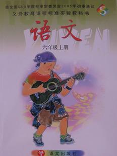 语文出版社S版小学语文课本六年级上册小学语