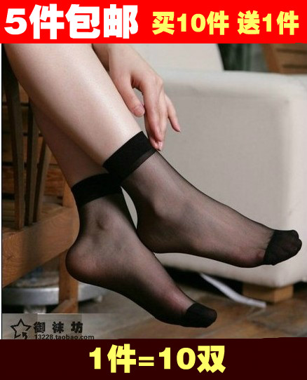 【连身袜】包邮夏季 超薄糖果色隐形水晶袜短袜子透明女丝袜满天星厂家批发