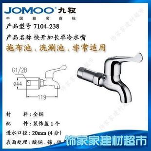[Jiumu jomoo] genuine copper single cold faucet cold jiachangshui lips 7104-238 long 12cm