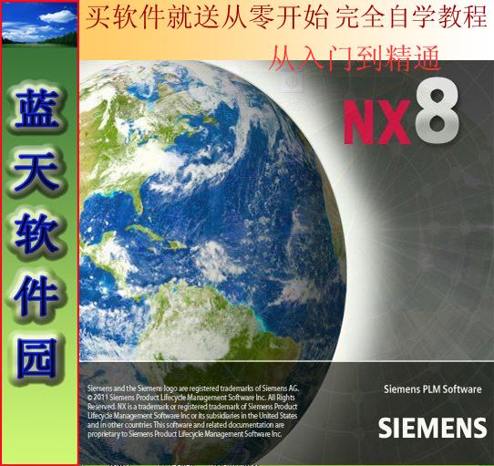 UG8.0/8.5 中文版安装软件 +70G教程 30天成为设计高手