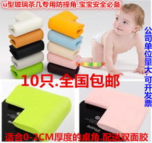 Baby infant children upset U glass tea table tile collision avoidance collision Angle table corner protector safety cases