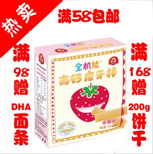 【伊威专卖】伊威婴幼儿磨牙棒饼干草莓味6个月 满58元包邮满赠