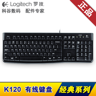 Logitech Logitech K120 USB cable and comfortable office desktop computer keyboard notebook external keyboard
