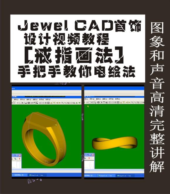 Оригинальные ювелирные изделия ювелирные изделия CAD CAD/Jewel проектирует