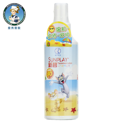 Mentholatum new Bi little sunscreen lotion 120ml SPF30 Spray Children waterproof genuine