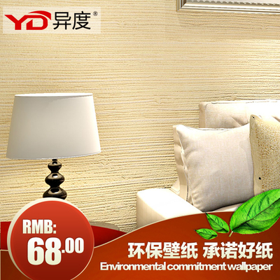 Different degrees wallpaper plain solid color minimalist modern environmental Specials jumbo straw living room bedroom wallpaper