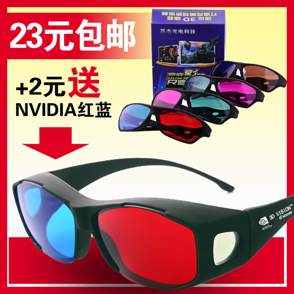 3d眼镜 3d立体电影眼镜左右 电视电脑专用红蓝三D眼睛 正品4副