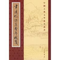 中国古典文学基本丛书---韦应物诗集系年校笺