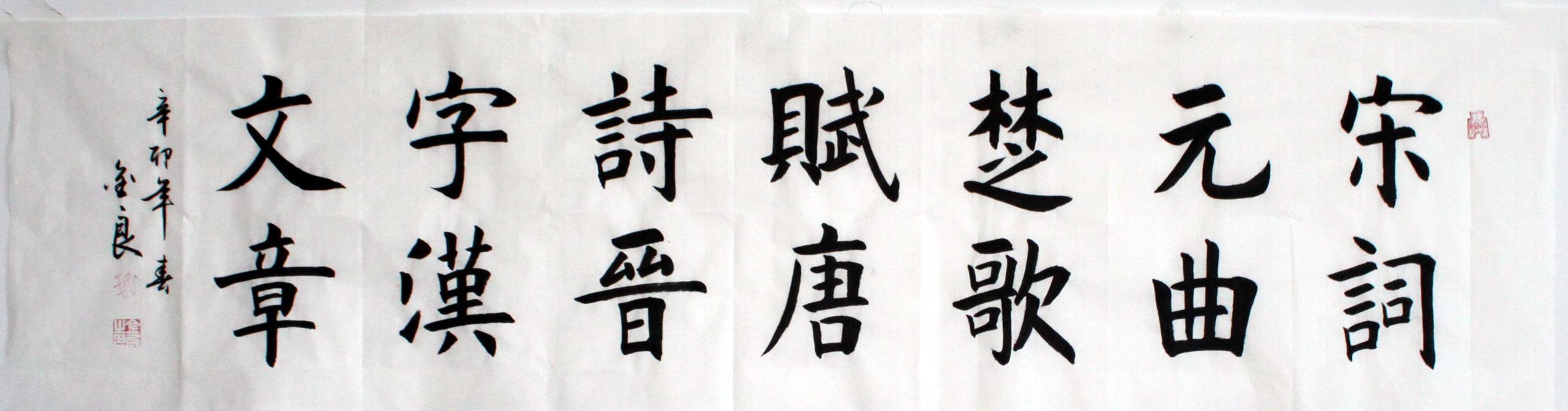 〔芥须斋画廊〕字画楷书 字画书法作品 四尺对开格言k248图片