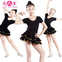 King yuan people children Latin dance show new dance under skirts ballet swan lake just exercising rumba