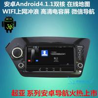 2014款起亚k2 k3 k5 狮跑赛拉图 智跑安卓系统上网无碟导航一体机