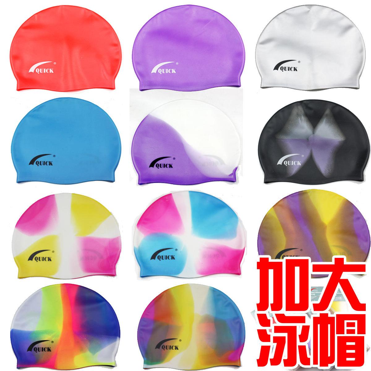 特价 加大款泳帽男女通用 硅胶 长发防水正品游泳帽quick