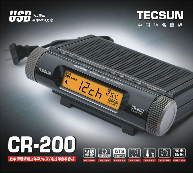 Радиоприёмник The Tecsun  CR-200