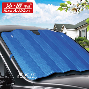 Ice maker genuine car Sun shades/double-layer thickening of aluminum foil in  summer sun shade/auto sun shade