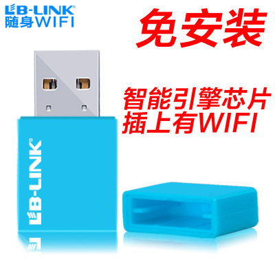B-LINK Portable WIFI2 generation mobile launcher Smart Edition II mobile computer USB wireless router