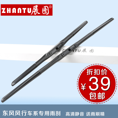 Exhibition of Dongfeng popular Ling Zhi / New Laojing Plaza SUV wiper strip / Fengshen S30 / H30 boneless Wiper