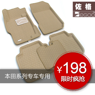 Zegoo 3D car Ottomans 2012 Honda CRV mats special accord front foot old fan fit floor mats