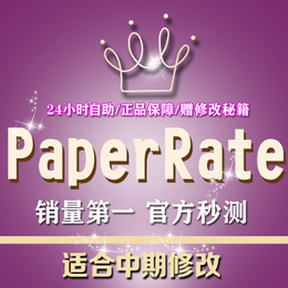 paperRight论文检测/毕业论文查重/自带纠正/原paperrater系统