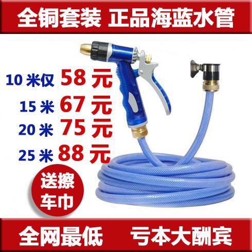 шланг для мойки Подлинный синий трубка, мытья насадок набор металлической ручкой медь соединения для 15 м дома электронной почты