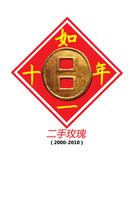 """二手玫瑰2010年发行十周年精美画册""""十年如一日"""""""