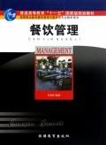 餐饮管理(高等职业教育餐饮管理与服务类专业教学用