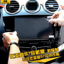 Byd S7 modified dedicated car navigation protective film byd S7 conversion screen protection film