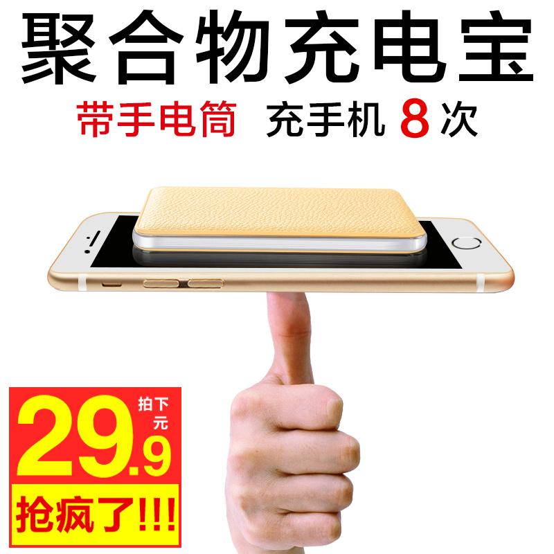 小派超薄便携充电宝蘋果6s5小米手机通用迷你聚合物移动电源毫安