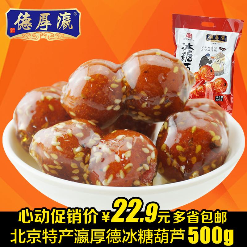 北京特产 瀛厚德冰糖葫芦500g 老北京特产小吃零食美食