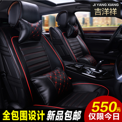Four Seasons General car seat all-inclusive modern IX25 Lang dynamic new Mondeo crossing H2 H6 Ling special upholstery winter