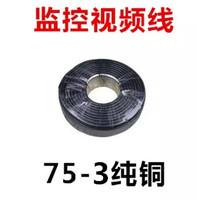 监控专业工程视频线75-3 96编铜包铝监控线材1米散线专卖
