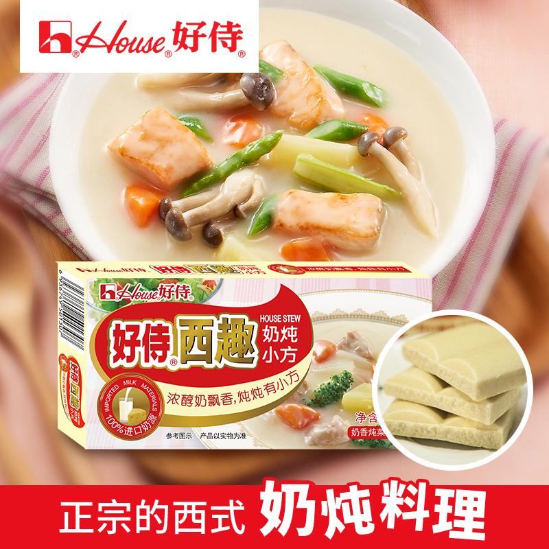好侍House  西趣奶炖小方  西式奶香炖菜块状调料 奶油浓汤 90g