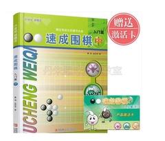 21世纪新概念速成围棋入门篇中正版围棋书 籍教材 黄焰棋书