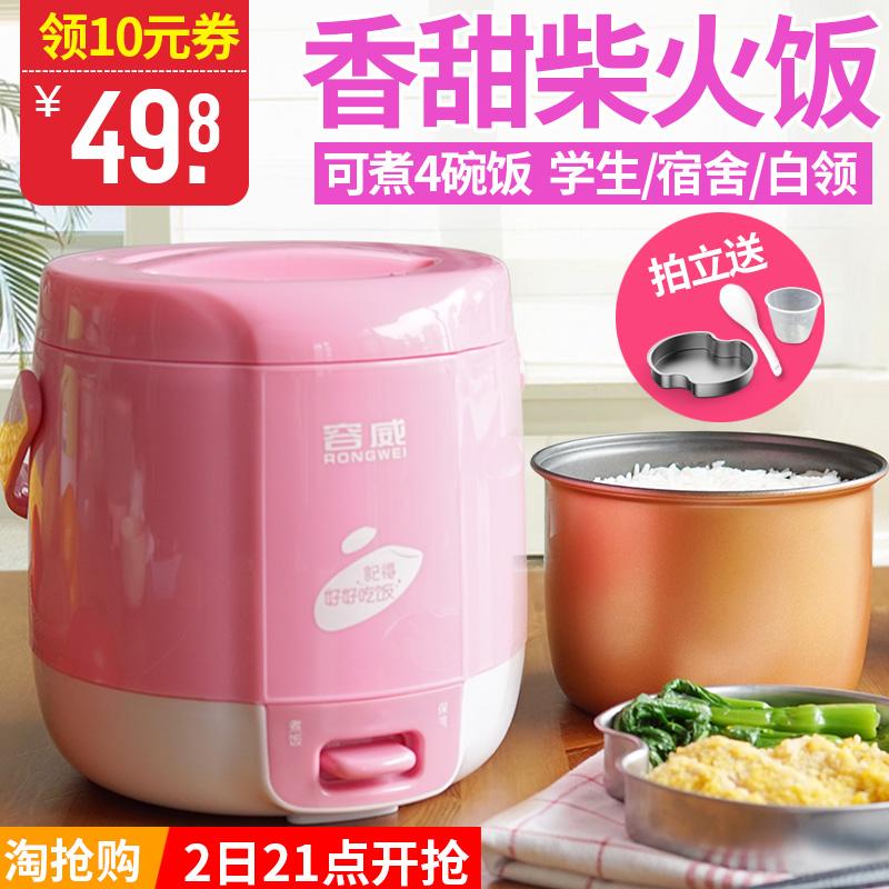 RW/容威 SMT-FB12迷你电饭煲家用1人-2人全自动小电饭锅正品特价