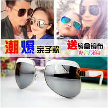 Package mail tide blasting soot ants parent-child children sunglass boys girls sunglasses tourism is prevented bask in sunglasses