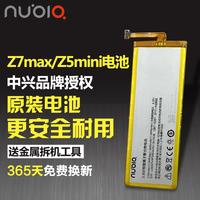 努比亚Z7MAX原装电池中兴 大牛3 Z7 Max NX505J手机电池原装