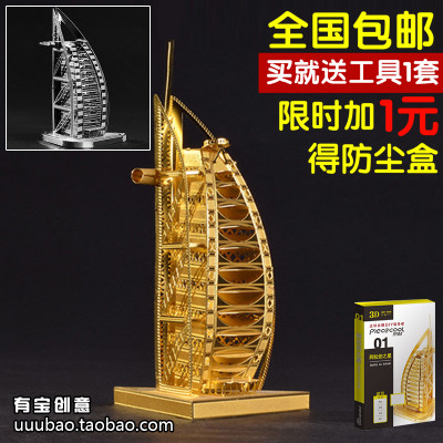 Cool fight hand-assembled DIY creative ornaments European minimalist architectural models Arabian star Burj Al Arab Hotel