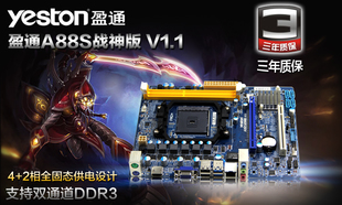 ]Yeston permanent Crown shop welldone A88S Ares version V1.1 AMD A88X FM2+ small boards