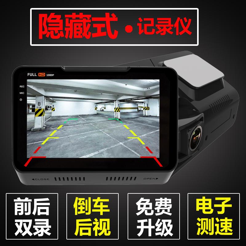 摩卡伦V6隐藏式行车记录仪双镜头高清夜视带电子狗测速三合一体机