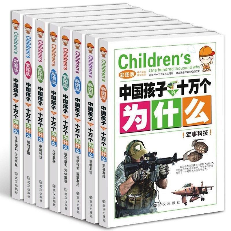 包邮全套十万个为什么小学版儿童青少年注音版8册6-7-8-9-10-11-12岁正版课外读物书籍中国儿童百科全书彩图解恐龙书