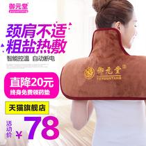 御元堂电加热盐袋海盐粗盐热敷包天然颈椎艾灸理疗热敷袋盐包颈肩