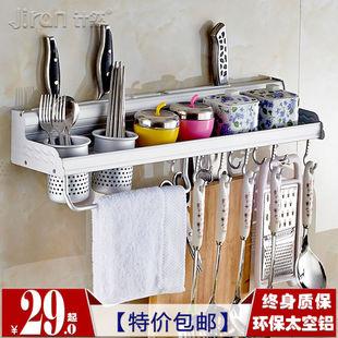 太空铝厨房刀架置物架收纳架调味架厨具架子 壁挂用品挂件 永不锈