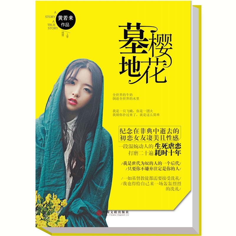 伤感虐心青春校园小说